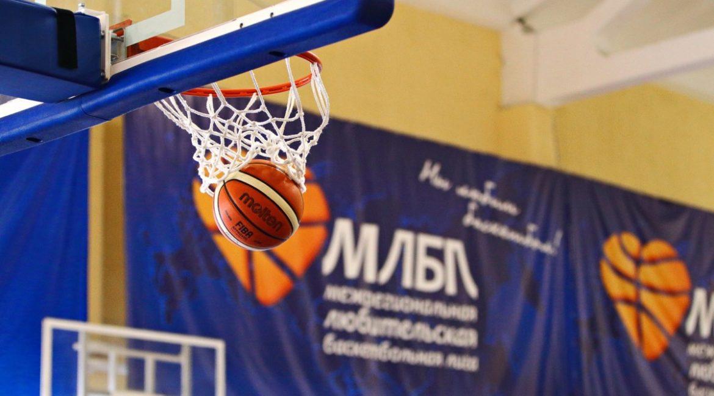 МЛБЛ - Финал Сибирского Федерального округа