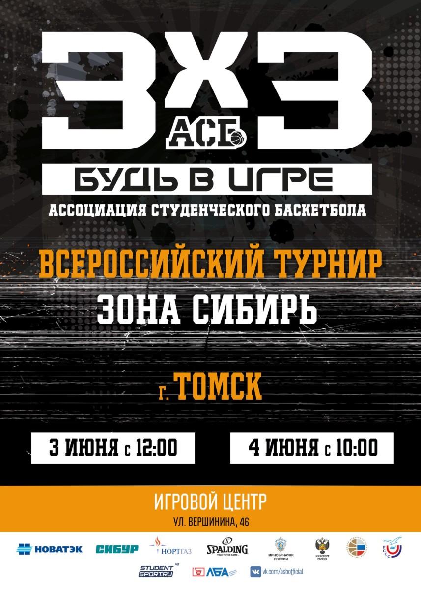 АСБ 3x3