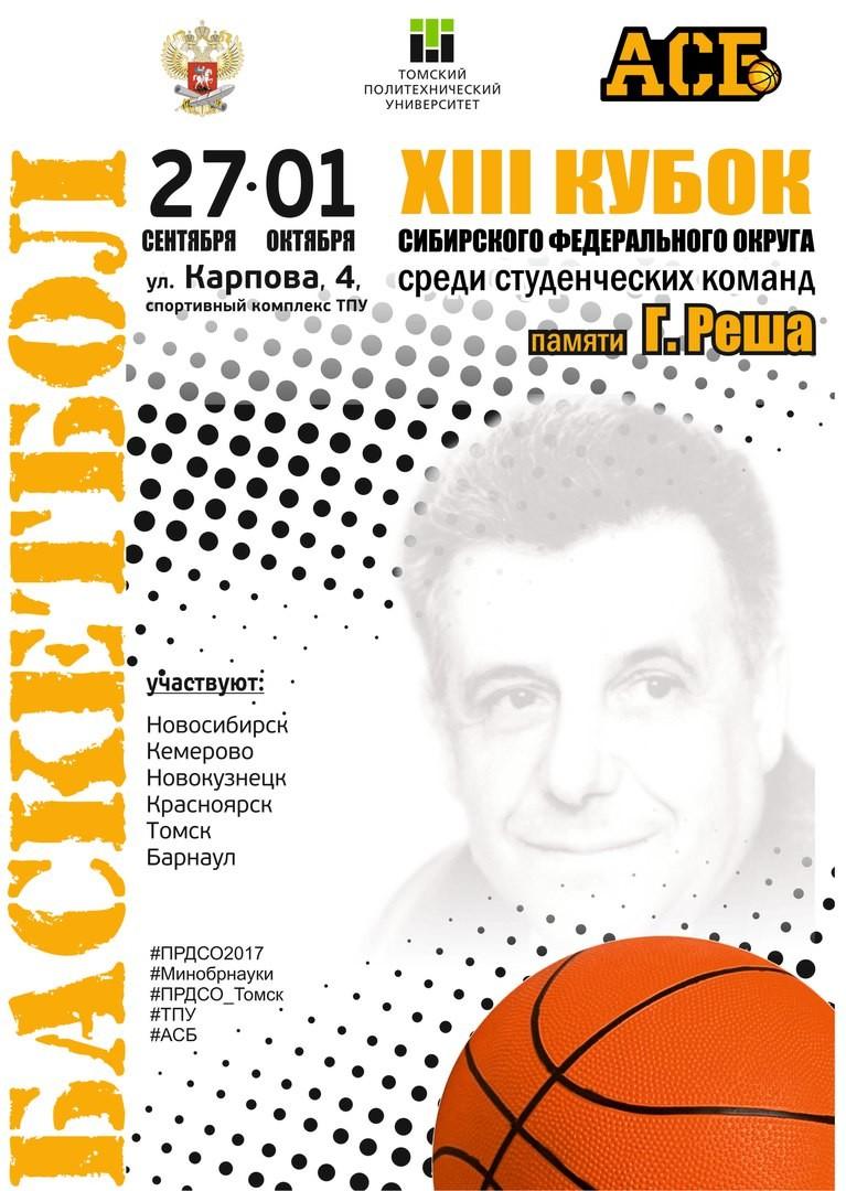 XIII Кубок по баскетболу, памяти Георгия Реша
