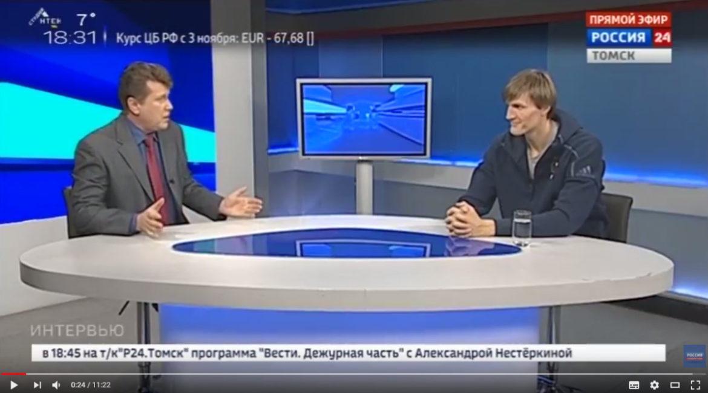 Россия 24. Интервью. Андрей Кириленко