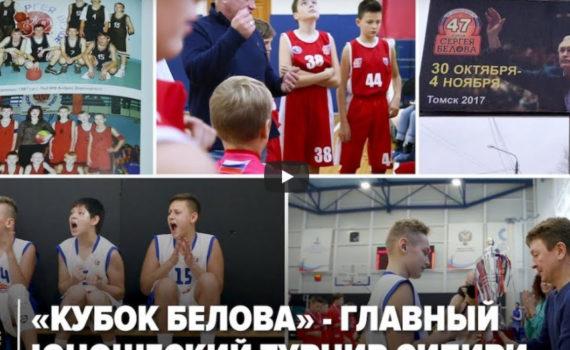 РФБ ТВ: «Кубок Белова» - главный юношеский турнир Сибири