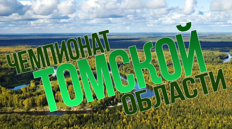 Чемпионат Томской области. Мужчины