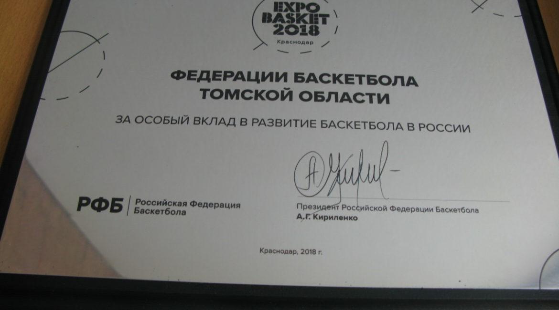 Награда от РФБ
