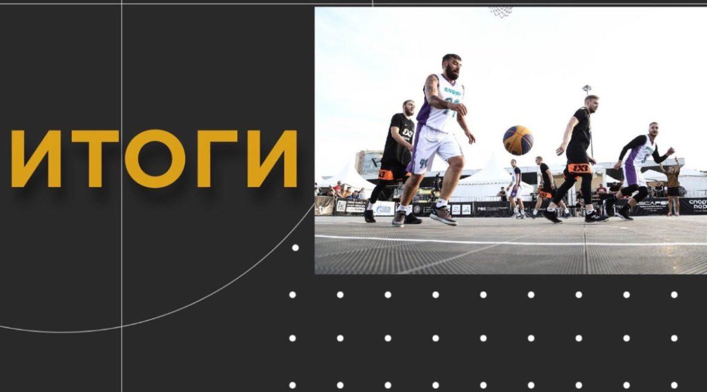 BeInTeam: Кубок России по баскетболу 3х3