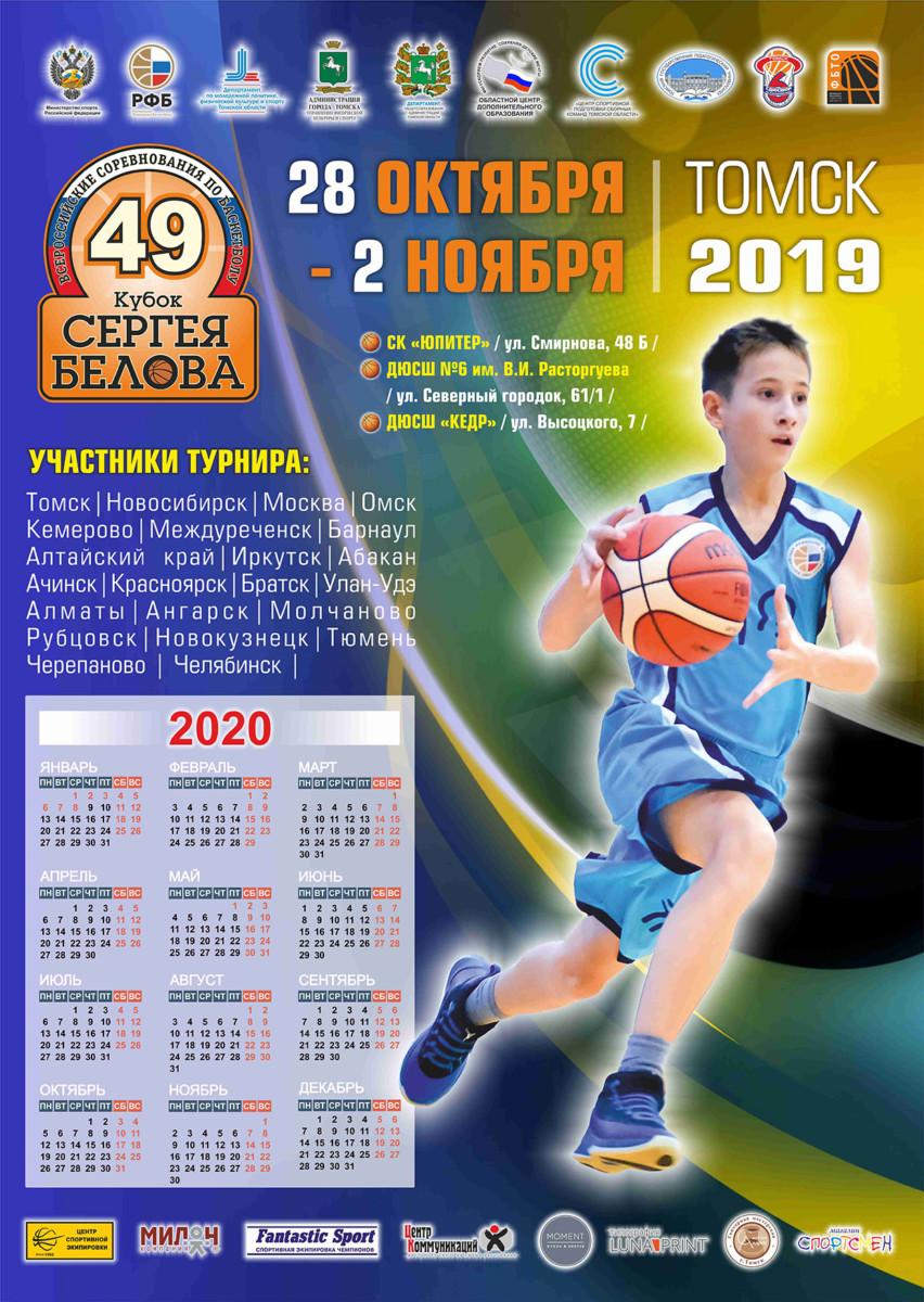 Кубок Белова 49