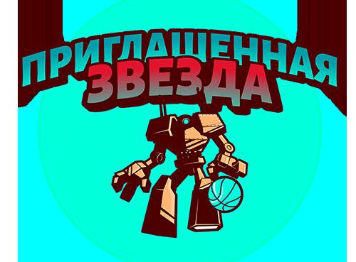 4-ЫЙ МАТЧ ЗВЕЗД ТОМСКОГО БАСКЕТБОЛА