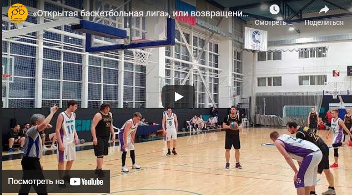Репортаж SportUs.Pro: Возвращение ОБЛ