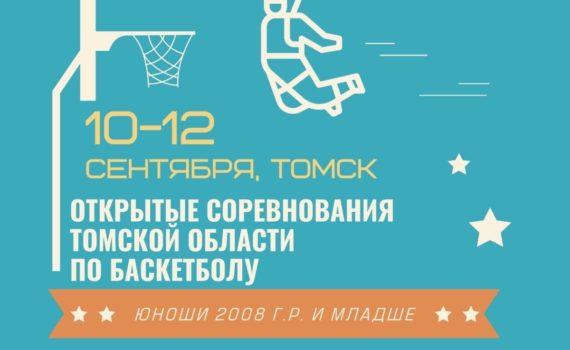 Открытые соревнования Томской области