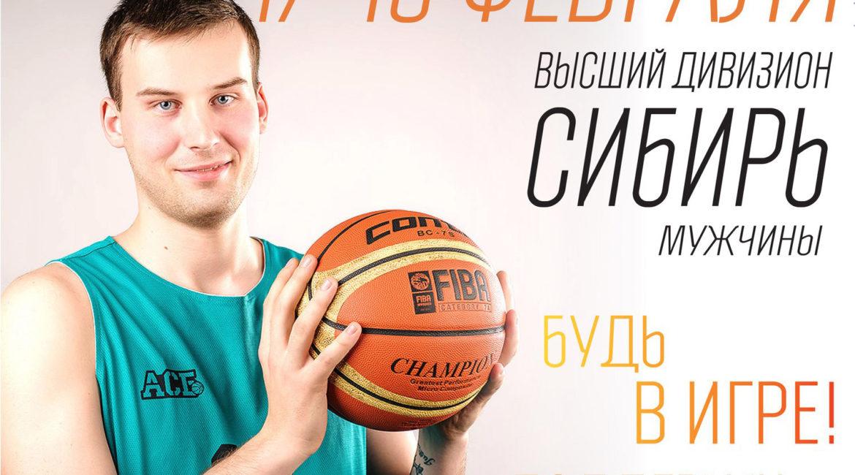 Финальный тур высшего дивизиона АСБ Сибирь (мужчины)