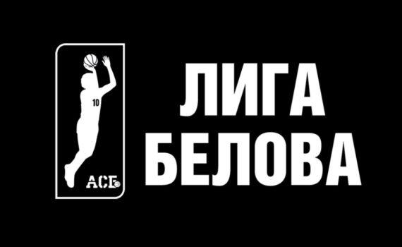Лига Белова. Квалификация