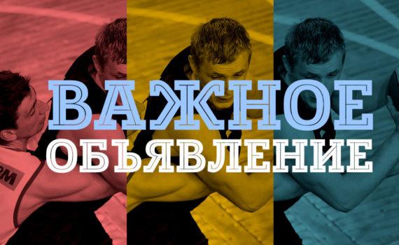 Вниманию участников мужских соревнований Томской области по баскетболу