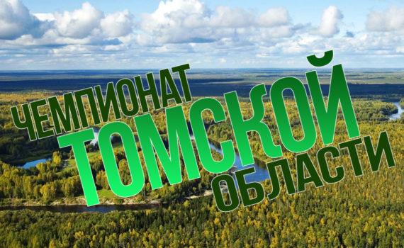 Чемпионат Томской области. Судейская