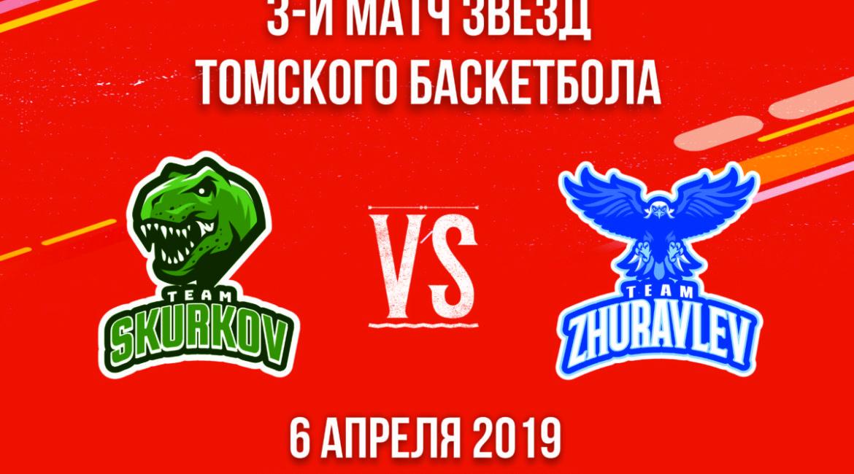 3-ий Матч звезд Томского баскетбола