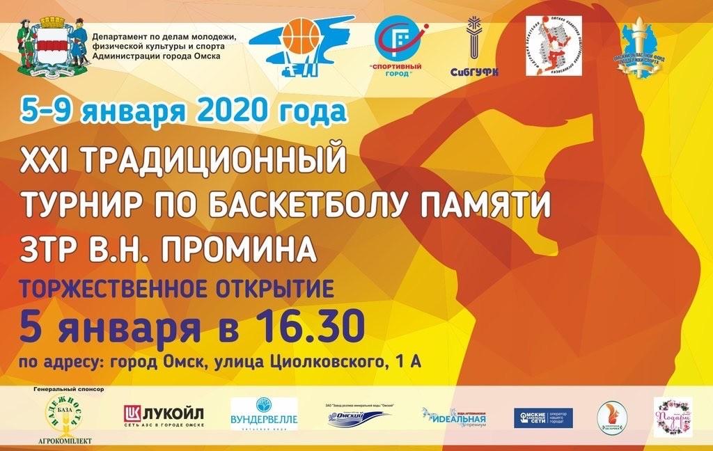 Турнир памяти Виктора Промина