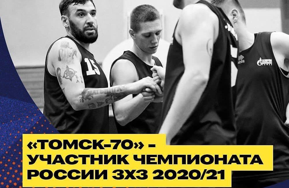 """""""Томск-70"""" участник Чемпионата России 3х3"""